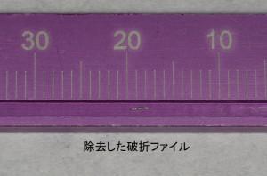 破折ファイル5