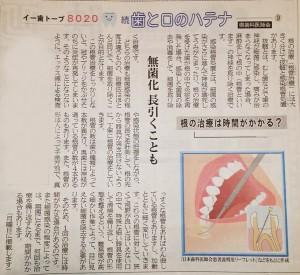 岩手日報県歯+